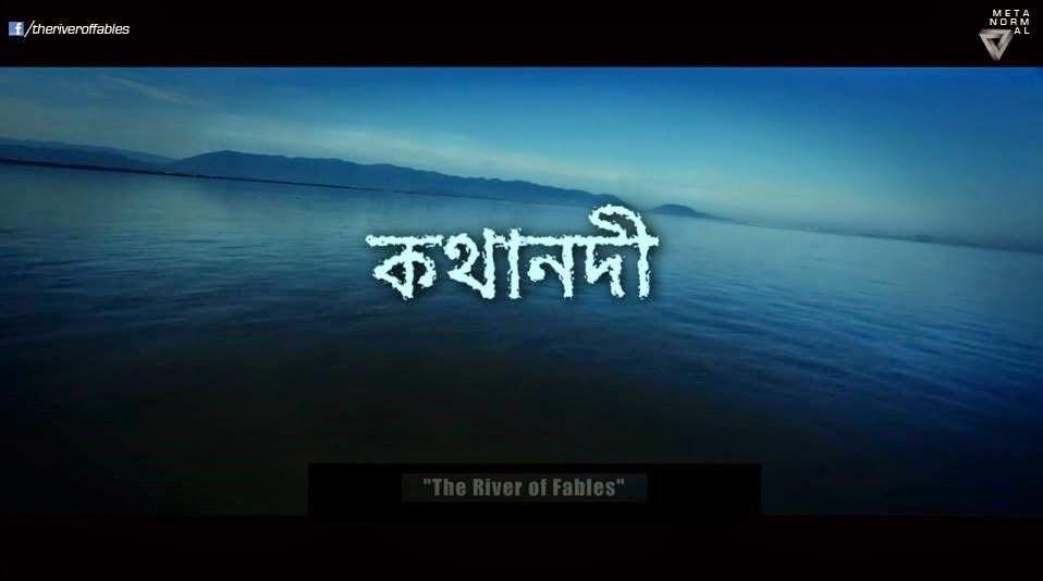 assamese film kothanadi
