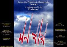 download-mon-jaai-film