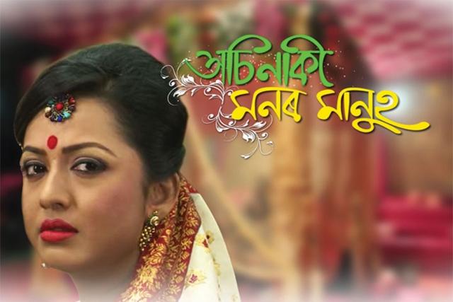 Achinaki Manar Manuh