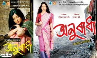Assamese Film Anuradha   Official Trailer