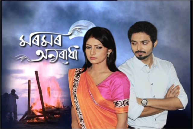 moromor-anuradha-tv-serial