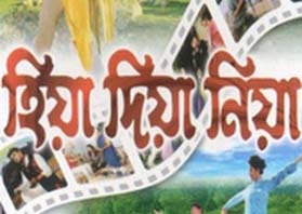 hiya-diya-niya-assamese-film
