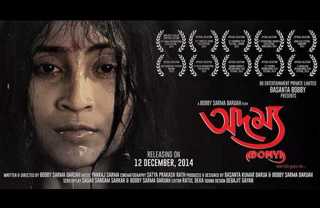 adomya-assamese-film-show-timings