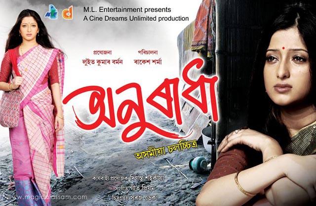 anuradha-assamese-film