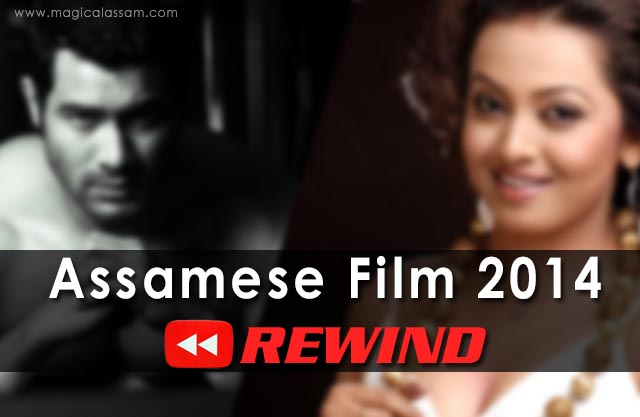 list of Assamese Films 2014