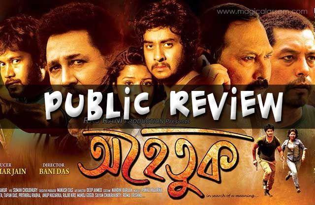 ahetuk-assamese-movie-review