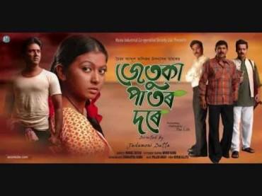 Jetuka Pator Dore | Assamese Movie