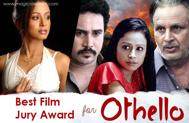 assamese-film-Othello-award