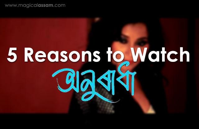 5 Incredible Reasons Why You Should Watch Anuradha