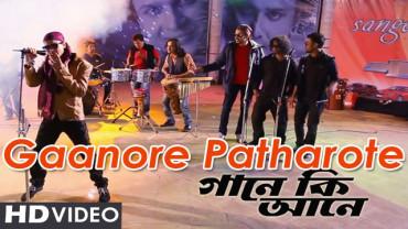 Gaanore Patharote – Zubeen Garg – Gaane Ki Aane – Official Video