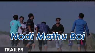 Nodi Mathu Boi | Trailer | Assamese Film