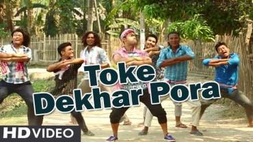 Toke Dekhar Pora   Nayan Nilim