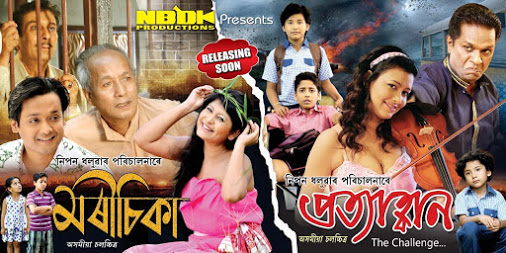 Assamese-film-pratyhaban