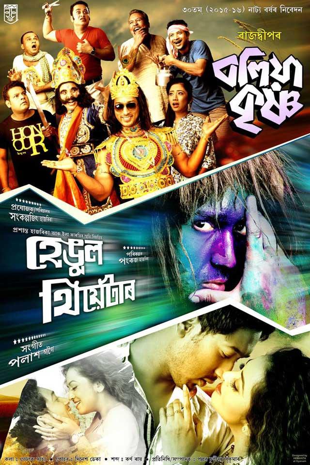 bolia-krishna-poster
