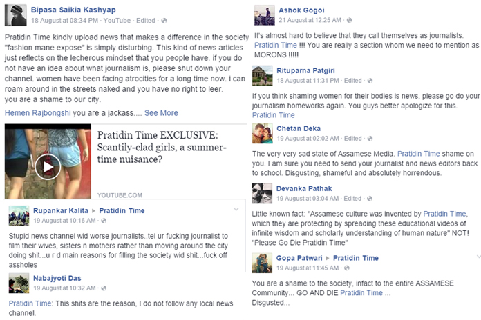 pratidin-times-controversy-facebook-comments