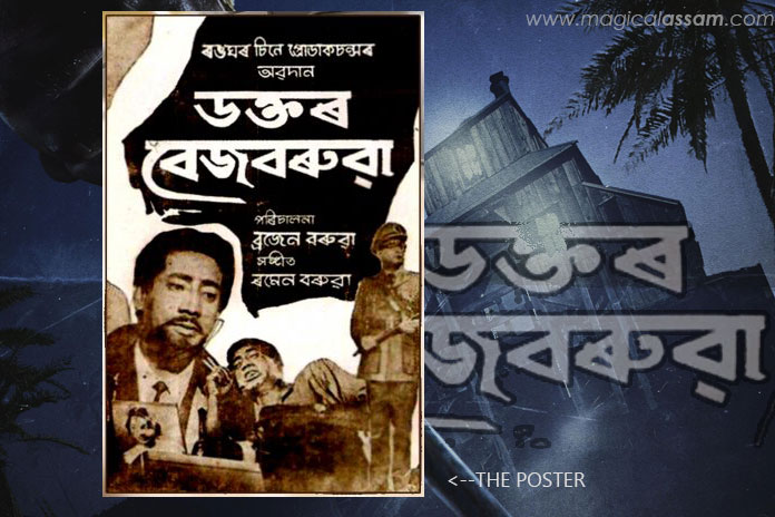 dr-bezbaruah-movie-poster