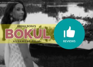 assamese-film-bokul-review