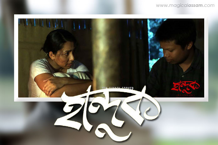 assamese-film-handook-the-hiddden-coner