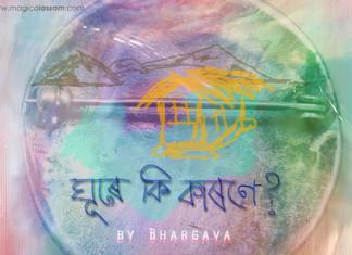 ghure-ki-karone-bhargava