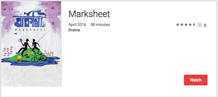 Marksheet assamese full Movie
