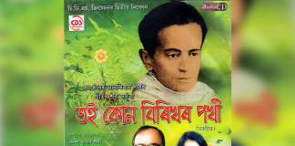 toi-kun-birikhar-pokhi