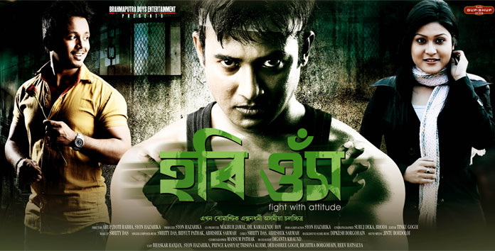 hari-om-assamaese-movie