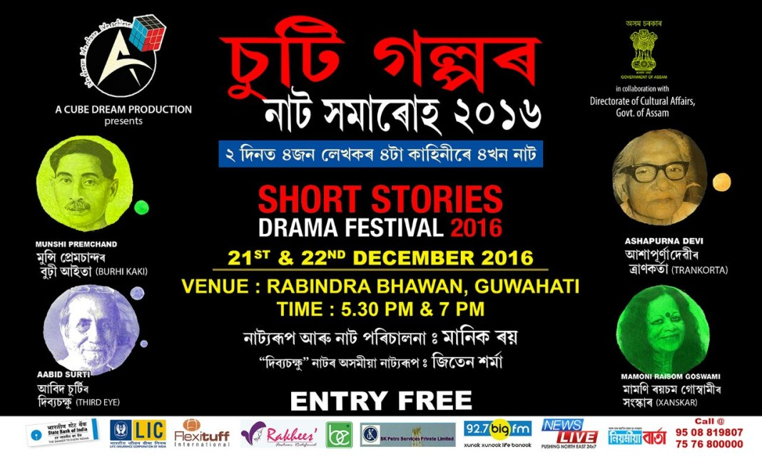 Short Stories Drama Festival 2016