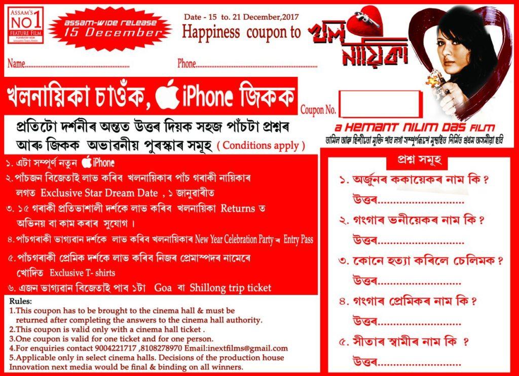 Khalnayika - watch and win iphone