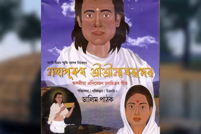 madhabdev-animation-film