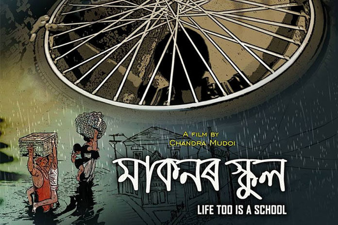makonor-school-assamese-film