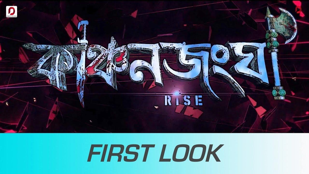 Image Result For Kanchenjunga Full Movie Zubeen Garg