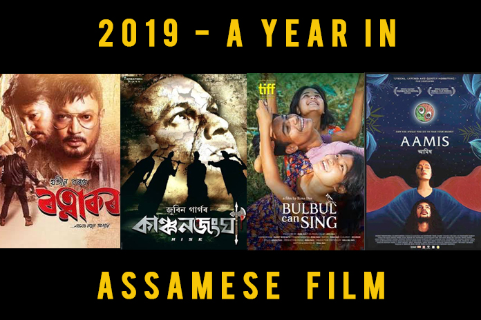assamese cinema journey