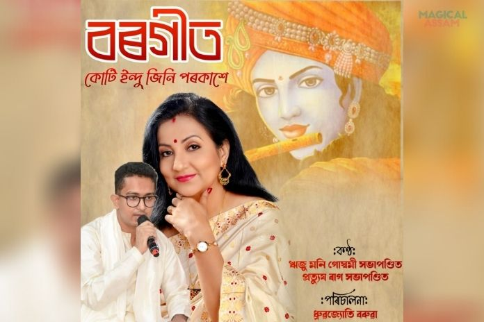 Borgeet Album 'Kuti Indu Jini Porkashe'