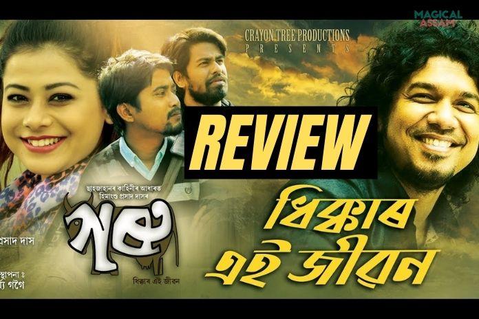 assamese film goru review